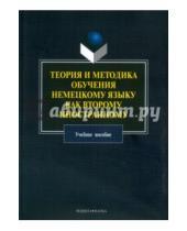 Картинка к книге Флинта - Теория и методика обучения немецкому языку как второму иностранному