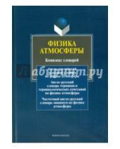 Картинка к книге Флинта - Физика атмосферы. Комплекс словарей