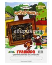 """Картинка к книге Затейники - Гравюра """"Чебурашка, Крокод.Гена и Шапокляк"""" (GT9053)"""