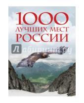 Картинка к книге Подарочные издания. Туризм - 1000 лучших мест России, которые нужно увидеть