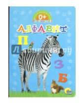 Картинка к книге Книжки на картоне - Обо всем на свете. Алфавит
