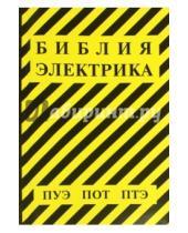 Картинка к книге Норматика - Библия электрика. ПУЭ (шестое и седьмое издания, все действующие разделы), ПОТ, ПТЭ