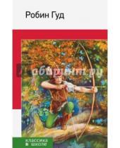 Картинка к книге Абрамович Михаил Гершензон - Робин Гуд