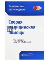 Картинка к книге Клинические рекомендации - Скорая медицинская помощь. Клинические рекомендации
