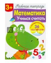 Картинка к книге Л. Маврина - Рабочая тетрадь. 3+. Математика. Учимся считать