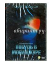 Картинка к книге Джонатан Глейзер - Побудь в моей шкуре (DVD)