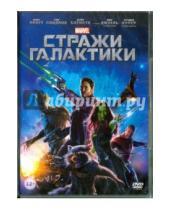 Картинка к книге Джеймс Ганн - Стражи галактики (DVD)