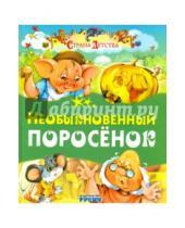 Картинка к книге Николаевна Елена Агинская - Необыкновенный поросенок