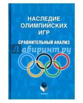Картинка к книге Флинта - Наследие Олимпийских игр. Сравнительный анализ