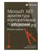 Картинка к книге Андреа Сальтарелло Дино, Эспозито - Microsoft .NET. Архитектура корпоративных приложений