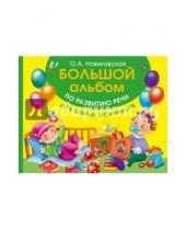 Картинка к книге Андреевна Ольга Новиковская - Большой альбом по развитию речи для самых маленьких