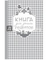 Картинка к книге Кулинария. Книги для записи рецептов - Книга для записи любимых рецептов, А5