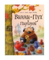 Картинка к книге Владимирович Борис Заходер Александер, Алан Милн - Винни-Пух и Пиргорой