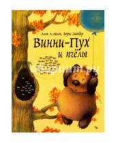 Картинка к книге Владимирович Борис Заходер Александер, Алан Милн - Винни-Пух и пчелы