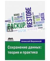 Картинка к книге Николаевич Алексей Бережной - Сохранение данных. Теория и практика