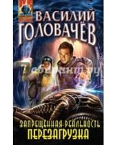 Картинка к книге Васильевич Василий Головачев - Запрещённая реальность. Перезагрузка