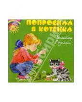 Картинка к книге Владимирович Виктор Лунин - Попросила я котенка