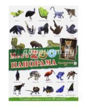 Картинка к книге Книжки с наклейками/познавательные - МегаZOOпанорама. Тропический лес