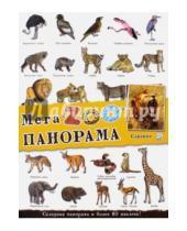 Картинка к книге Книжки с наклейками/познавательные - МегаZOOпанорама. Саванна