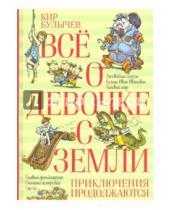Картинка к книге Кир Булычев - Всё о девочке с Земли. Приключения продолжаются