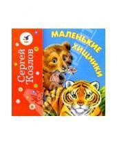 Картинка к книге Григорьевич Сергей Козлов - Маленькие хищники. Малыши у травоядных