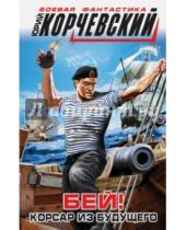Картинка к книге Григорьевич Юрий Корчевский - Бей! Корсар из будущего