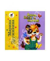 Картинка к книге Владимировна Марина Дружинина - Лает весело щенок. Как-то хвастался петух...