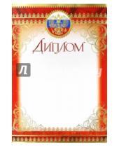 Картинка к книге Грамоты - Диплом (с Российской символикой) (Ш-5656)
