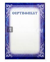 Картинка к книге Грамоты - Сертификат (Ш-6314)