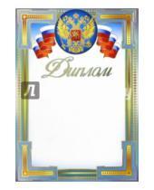 Картинка к книге Грамоты - Диплом (с Российской символикой) (Ш-6427)