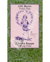 Картинка к книге Мэтью Джеймс Барри - Питер Пэн (Peter Pan): Повесть. - На английском и русском языке