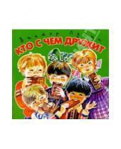 Картинка к книге Владимирович Виктор Лунин - Кто с чем дружит