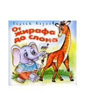 Картинка к книге Григорьевич Сергей Козлов - От жирафа до слона