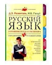 Картинка к книге Эльяшевич Дитмар Розенталь - Русский язык. Готовимся без репетитора. Упражнения и комментарии