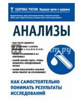 Картинка к книге Леонидович Андрей Звонков - Анализы. Как самостоятельно понимать результаты исследований