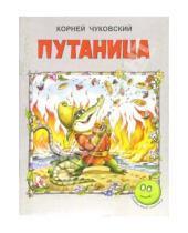 Картинка к книге Иванович Корней Чуковский - Путаница