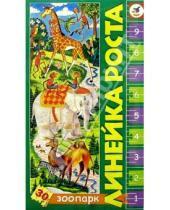 """Картинка к книге Развивающая мозаика - Линейка роста """"Зоопарк"""""""