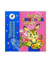 Картинка к книге Владимировна Марина Дружинина - Выбирай любимый цвет! Какого цвета Хрюша?