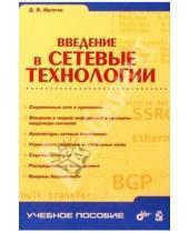 Картинка к книге Валентинович Дмитрий Иртегов - Введение в сетевые технологии