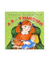 Картинка к книге Владимировна Марина Дружинина - А я - у мамочки