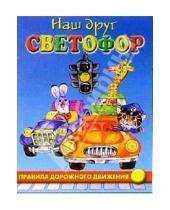 Картинка к книге Владимировна Марина Дружинина - Правила дорожного движения
