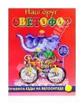 Картинка к книге Владимировна Марина Дружинина - Правила езды на велосипеде