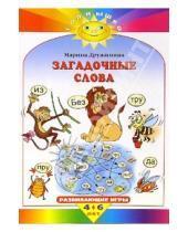 Картинка к книге Владимировна Марина Дружинина - Загадочные слова