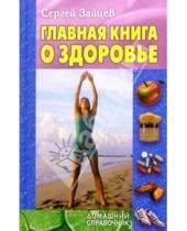 Картинка к книге Михайлович Сергей Зайцев - Главная книга о здоровье