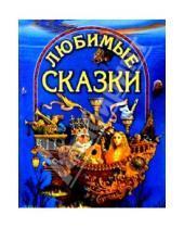 Картинка к книге В гостях у сказки - Любимые сказки