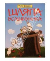 Картинка к книге Туве Янссон - Шляпа волшебника: Повесть-сказка
