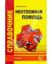 Картинка к книге Владимирович Анатолий Фишкин - Справочник неотложной помощи