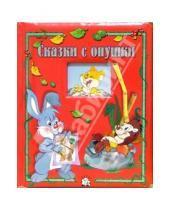 Картинка к книге Картонки/подарочные издания - Сказки с опушки/Окошко в лес