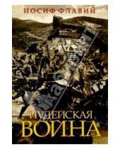 Картинка к книге Иосиф Флавий - Иудейская война