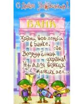 Картинка к книге Сфера - Д-045/День рождения/открытка кармашек для денег